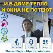 Теплосберегающая Энергосберегающая плёнка на окна,термопленка,пленка