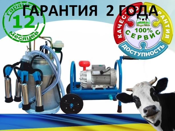 Доильный аппарат Буренка, Гарантия от завода, Доїльний апарат Бурьонка