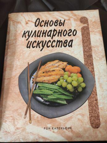 Рон Каленьюик Основы кулинарного искусства 1994 год