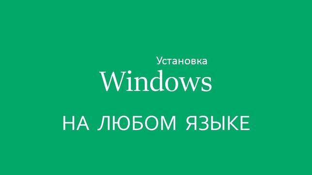 Установка Windows 320грн на любом языке Программы и выезд включены