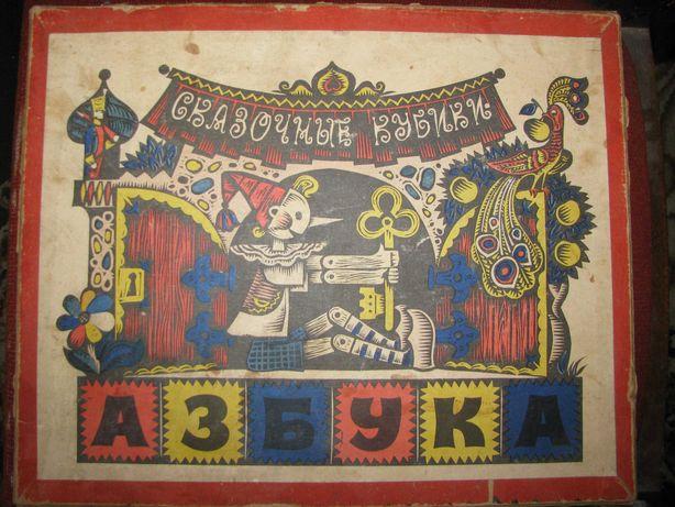 СССР Детская игрушка Сказочные кубики Азбука 70 е Одесса