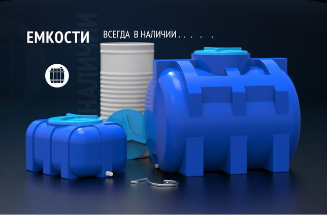 Емкости пластиковые для воды, бочки и баки для топлива, канистры
