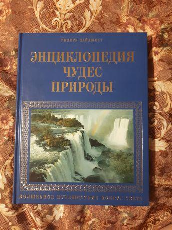 Энциклопедия чудес природы.