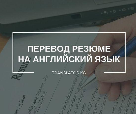 Перевод резюме, документов на английский.