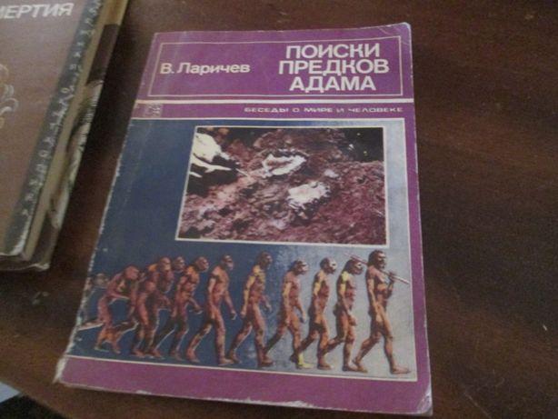 В. Ларичев Поиски предков Адама