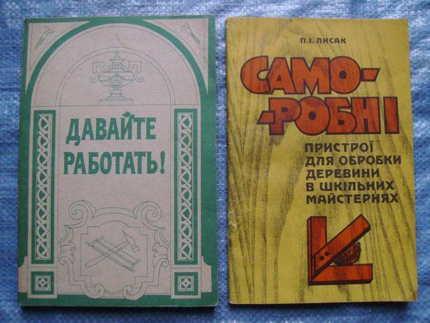 Книги для Плотника и Столяра