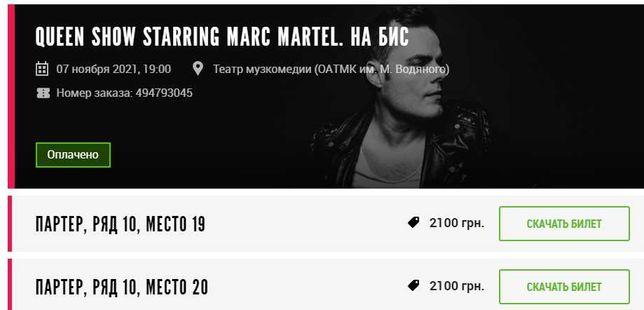 Билеты на Queen Show с Марком Мартеллом