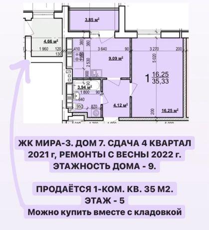 Однокомнатная квартира ЖК Мира-3 (дом 7) секция Б