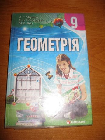"""підручник """"Геометрія 9 клас"""" А. Г. Мерзляк"""