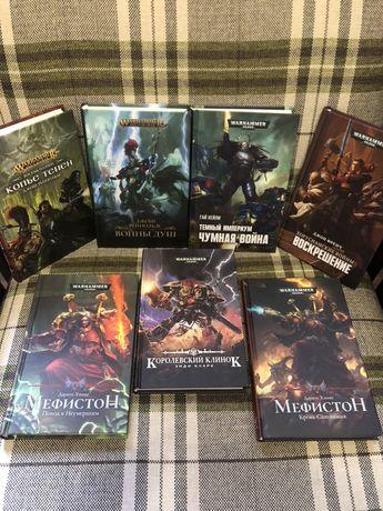 Warhammer Fantasy. Хейли, Рейнольдс, Френч. Фантастика, космос,фэнтези