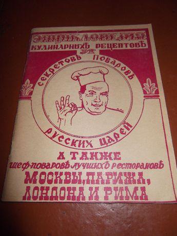 Энциклопедия кулинарных рецептов и секретов поваров русских царей.