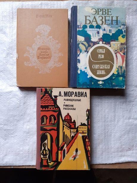 Книги Генрих Манн, Эрве Базен, А. Моравиа