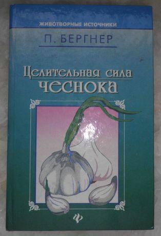 """Книга """"Целительная сила чеснока"""""""