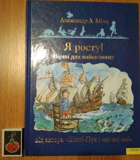 Александр Мілн Я росту! Вірші для найменших дитяча книга українські