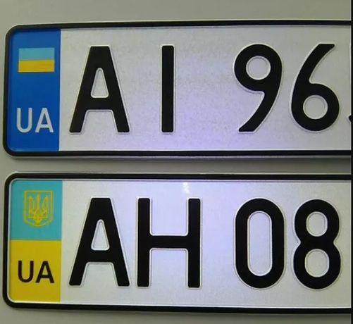 Автономера дубликат номера авто номер изготовление Харьков Киев Одесса