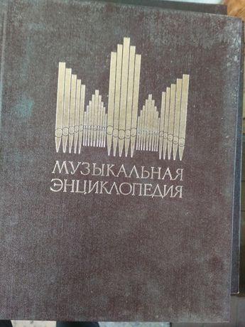 Музыкальная Енциклопедия 6 томов