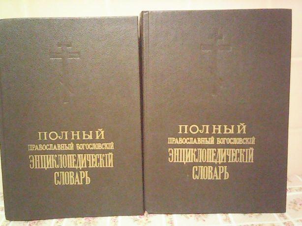 Полный православный богословский энциклопедический словарь.