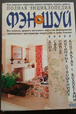 Книга Полная Энциклопедия Фэн-Шуй Эксмо