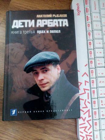 """А. Рыбаков """"Дети Арбата"""". 2 книги"""