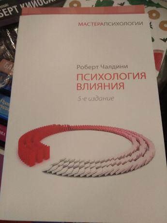 Книга Психология влияния - Роберт Чалдини