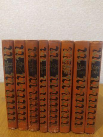 Марк Твен  собрание сочинений в 8-ми томах