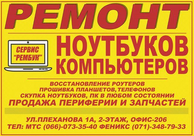 """Компьютерный сервис по ремонту ноутбуков и ПК в Макеевке - """"РемБук"""""""