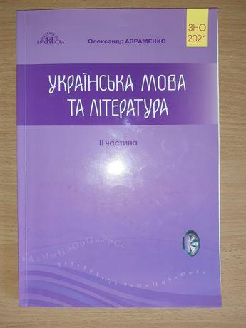 Збірник завдань у форматі ЗНО Авраменка.  2 частина