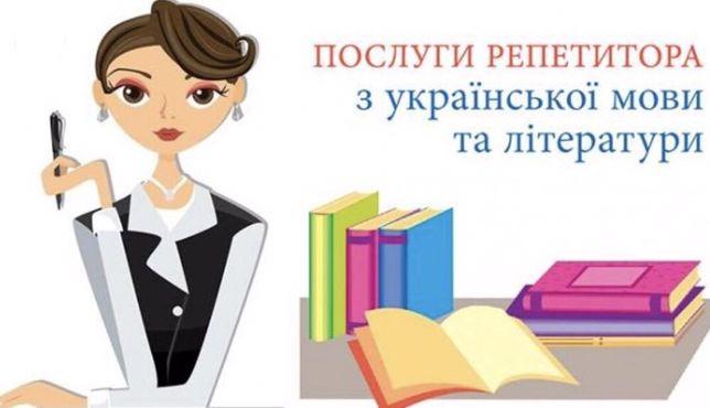 Репетитор заняття з математики, укр. мови та літерат.,читання.
