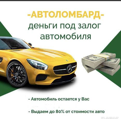 Деньги под залог авто! Автомобиль остаеться у вас!!!