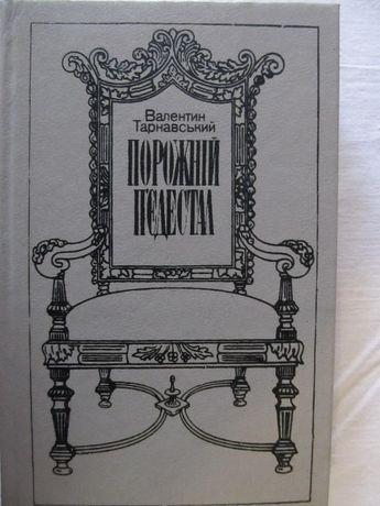 Валентин Тарнавський - Подорожній п'єдестал, 1990р