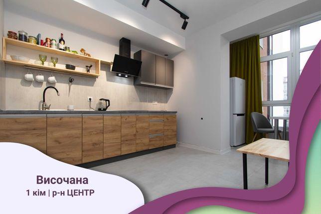 Хотіли б сучасну 1-кім квартиру біля центру?