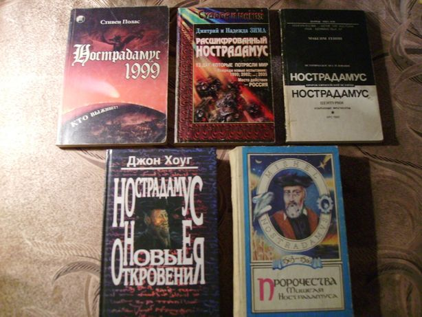 Книги_Нострадамус (Пророчества)