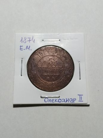 Монета Царизм. Монета 5 коп 1874 року (Олександр 2, Е.М., мідь).