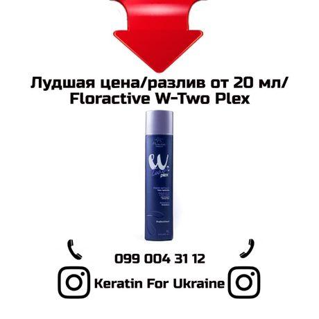 Floractive W-Two Plex на разлив от 20 мл/Лучшие цены в Украине/Кератин