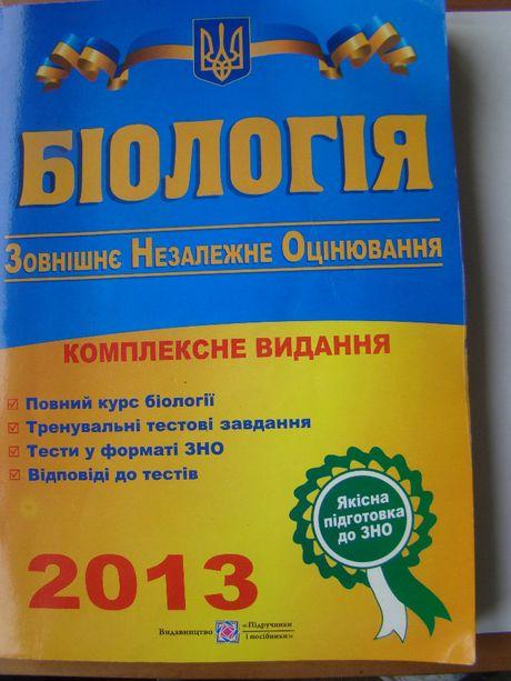 Біологія Зовнішнє Незалежне Оцінювання. 2013 + 1 книга в подарок.