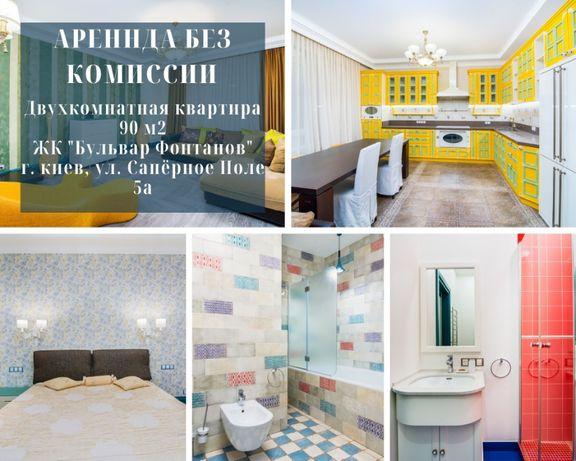 Без % 2-х комнатная квартира Бульвар Фонтанов Саперное Поле Печерск