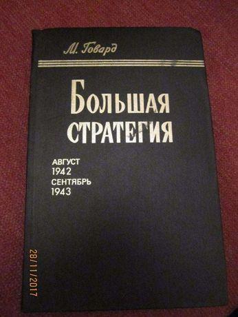 М.Говард Большая стратегия Август 1942 - сентябрь 1943. Воениздат 1980