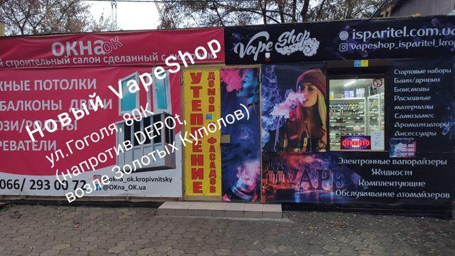 Электронная сигарета, Vape Shop ул. Гоголя, 80К (Центральный Сквер)