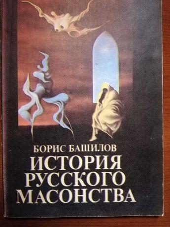 История русского масонства