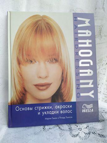 Книга MAHOGANY Основы стрижки, укладки и покраски волос.