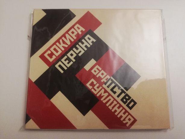 Продам CD Сокира Перуна