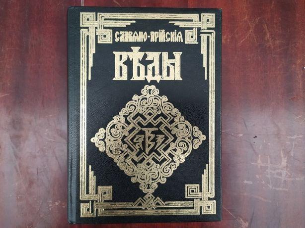 Славяно-арийские веды 5 книг в одной