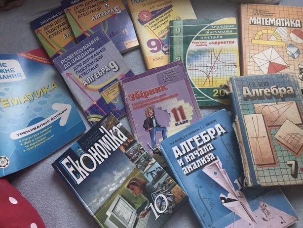 Математика ЗНО, алгебра, экономика, сборник, вно