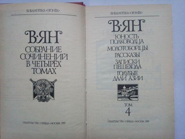 в*ян 4 тома 1989гв
