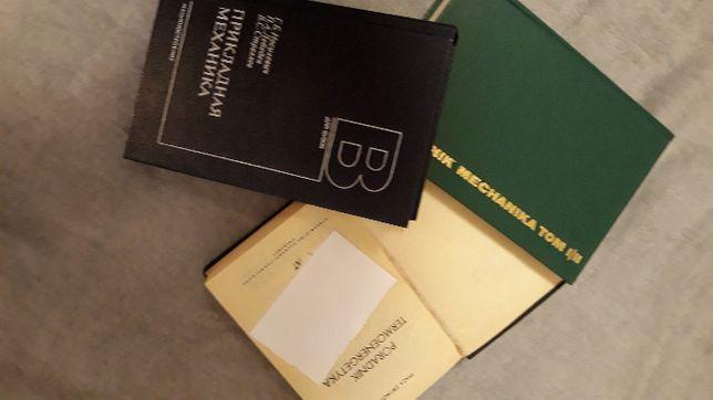 Podręczniki dla mechanika I