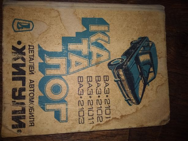 Продам книгу каталог запчастей ВАЗ 2101- 03