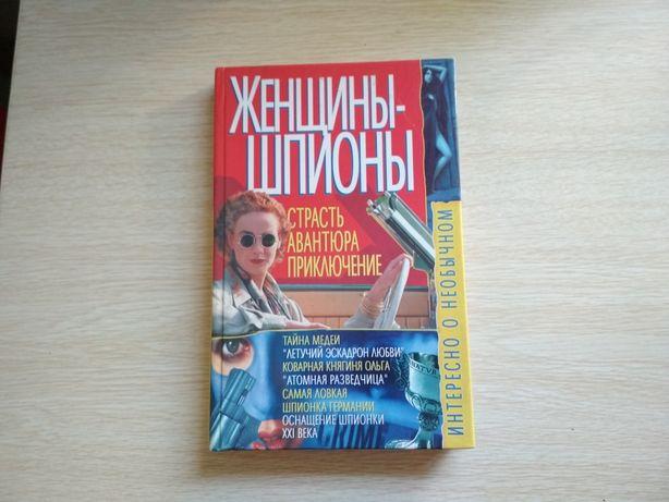 Женщины-шпионы, книга-энциклопедия