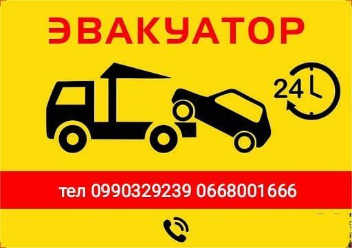 Эвакуатор. перевозка грузов. сто