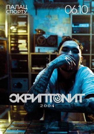 Скриптонит Киев FAN зона
