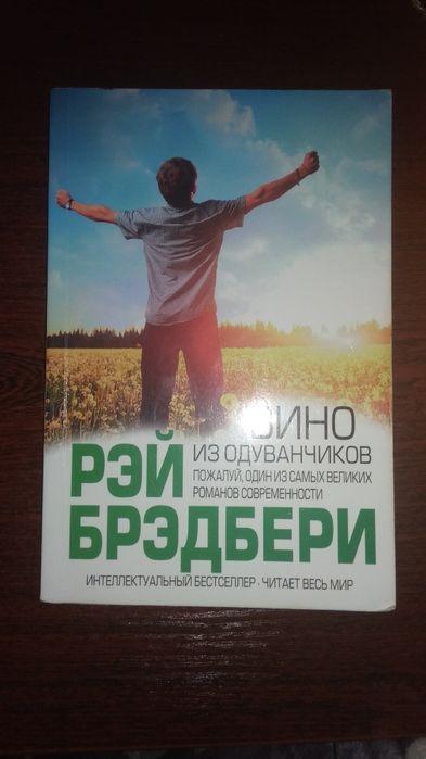 """Книга """"Вино из одуванчиков"""" Рэй Брэдбери Днепр - изображение 1"""
